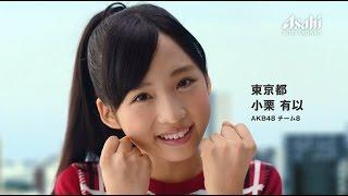 AKB48「ワンダ モーニングショット」新CM( 関東甲信越バージョン) thumbnail