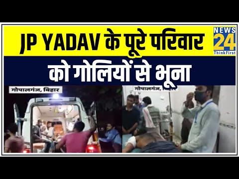 Bihar के Gopalganj में माले नेता JP Yadav के पूरे परिवार को गोलियों से भूना || News24