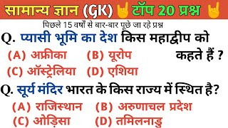 GK in Hindi   most important gk questions in hindi   for NTPC, Group-D, SSC, Police & all