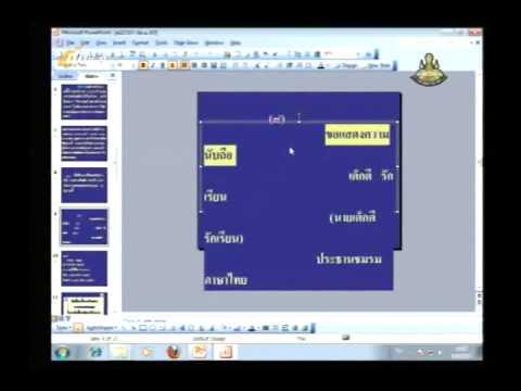 045C+9080957+ท+การเขียนจดหมายกิจธุระ+thaim3+dl57t1