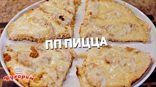 ПП ПИЦЦА НА СКОВОРОДЕ: Полезно, быстро, вкусно!