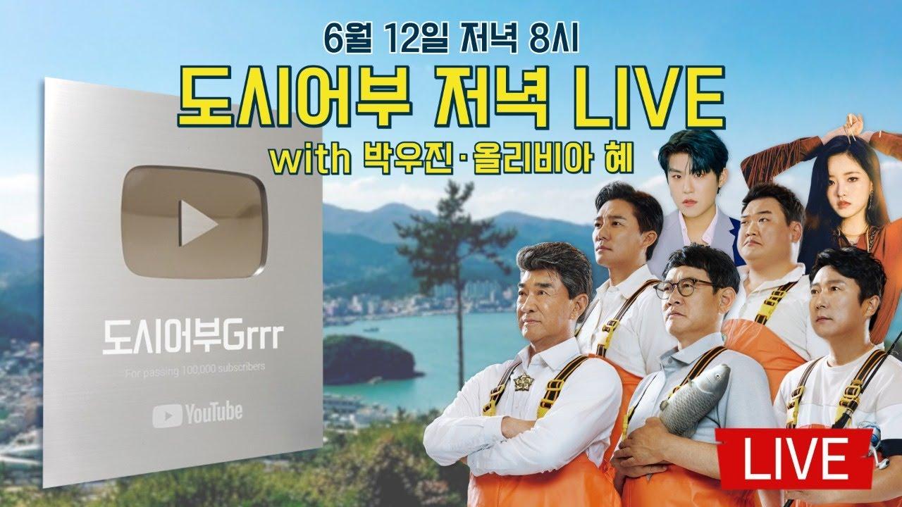 Download [��브 풀��] �시어부 with 박우진, 올리비아 혜   Cityangler with Park Woo Jin & Olivia Hye