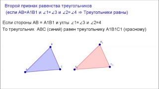7 класс. Глава2 - Треугольники. Второй признак равенства треугольников
