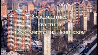 Снять квартиру  Ленинский проспект | ЖК Квартал на Ленинском | kvar-dom.ru