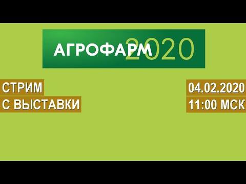 СТРИМ с выставки АГРОФАРМ 2020, 4  февраля в 11:00 мск