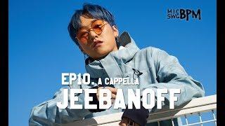 New Era x MIC SWG [BPM] - EP10. jeebanoff (지바노프) Acappella
