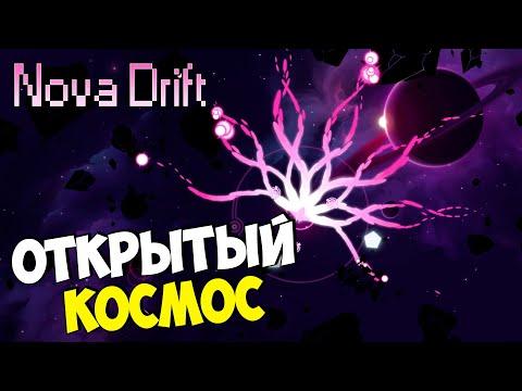Nova Drift - Необычный Космический Боевик