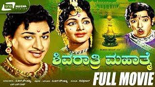 Shivarathri Mahathme – ಶಿವರಾತ್ರಿ ಮಹಾತ್ಮೆ|Kannada Full HD Movie|FEAT.Dr Rajkumar, Leelavathi