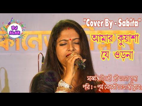 আমার কুয়াশা যে ওড়না | Cover By - Sabita Boudi | Dj Alak Stage Program (Purba Belki Netaji Club)
