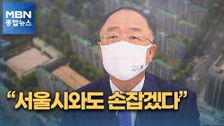 """홍남기 """"서울시와 협력·국회 논의도 속도&qu…"""