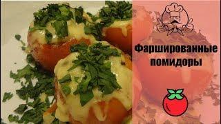 ВКУСНЕЙШИЙ ДОМАШНИЙ РЕЦЕПТ!! Фаршированные помидоры / Вкусные рецепты