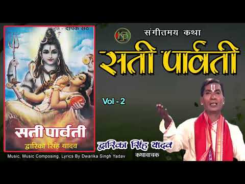 Sati Parvati Vol 2 / संगीतमय कथा / Dwarika Singh Yadav / Jukebox