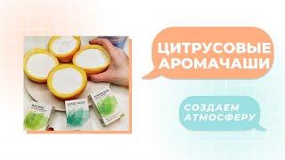 Аромачаши создаём атмосферу с помощью 100 натуральных эфирных масел апельсина и морской соли