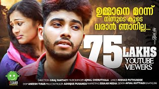 Repeat youtube video Ummane marannu | ajmal cheruthala | Essaar media | super hit album 2016