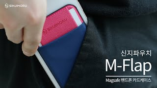 Magsafe 카드케이스, 신지파우치 M-Flap