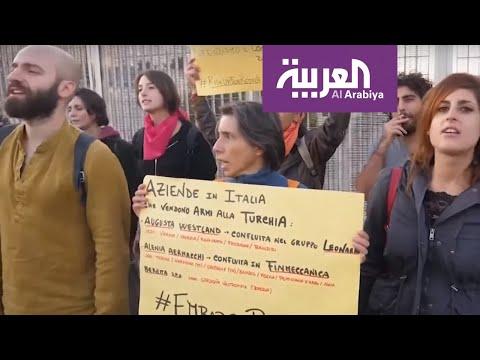 مظاهرة في روما لمنع تصدير شحنة أسلحة إلى تركيا