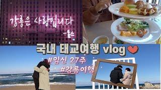 [태교여행vlog #2] 강릉여행 | 동해여행 | 임신…