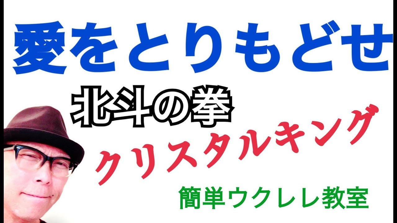 愛をとりもどせ!!  / クリスタルキング【ウクレレ 超かんたん版 コード&レッスン付】GAZZLELE