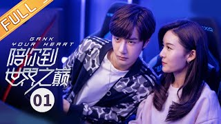 Gank Your Heart Capitulo 1 [Mp3 Mp4 Download] - Thedriversseat