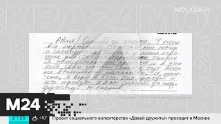Михаил Ефремов ответил на письмо одной из поклонниц - Москва 24