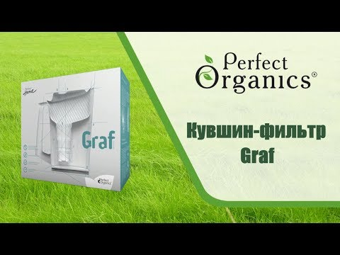 Живая вода от Perfect Organics, Кувшин Graf