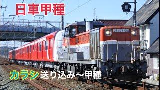 【日車甲種】東京メトロ丸ノ内線2000系甲種  カラシ回送~甲種まで
