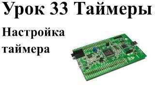 Stm32 Урок 33: Настройка таймера