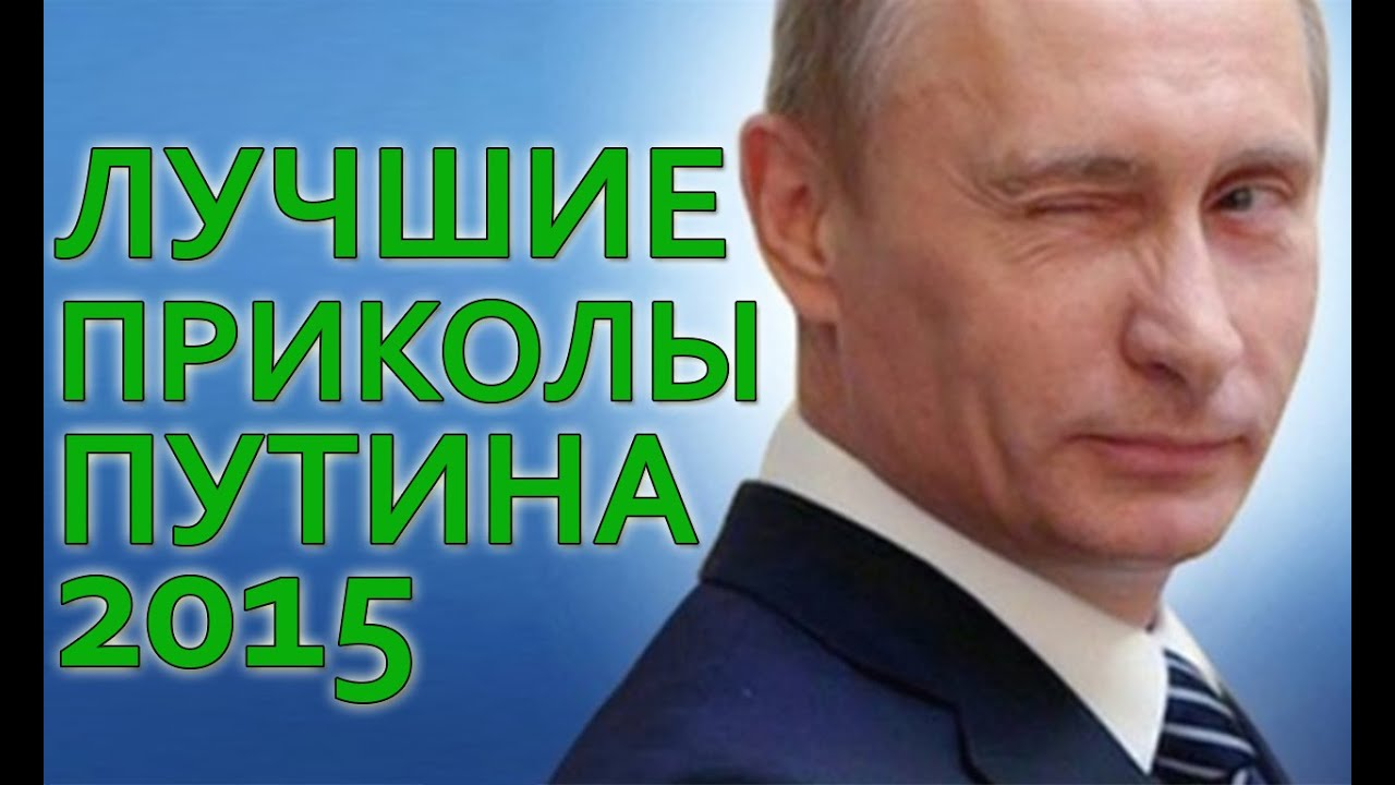Видео приколы про Путина смотреть онлайн