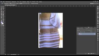 Какого цвета платье на самом деле?! (Photoshop)