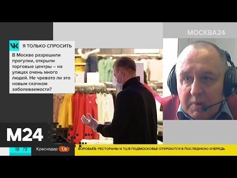 Фармаколог ответил на вопросы о коронавирусе - Москва 24