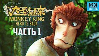 Обзор игры MONKEY KING: HERO IS BACK прохождение #1