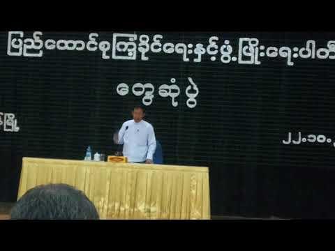 USDP YANGON , Union Solidarity and Development Party - Yangon Region