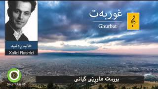 Xalid Rashid - Ghurbat - Original Audio - Lyrics - HD - | خالید ڕەشید - غوربەت