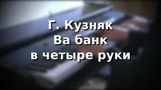 Г.Кузняк - Ва банк. Для фортепиано в 4 руки