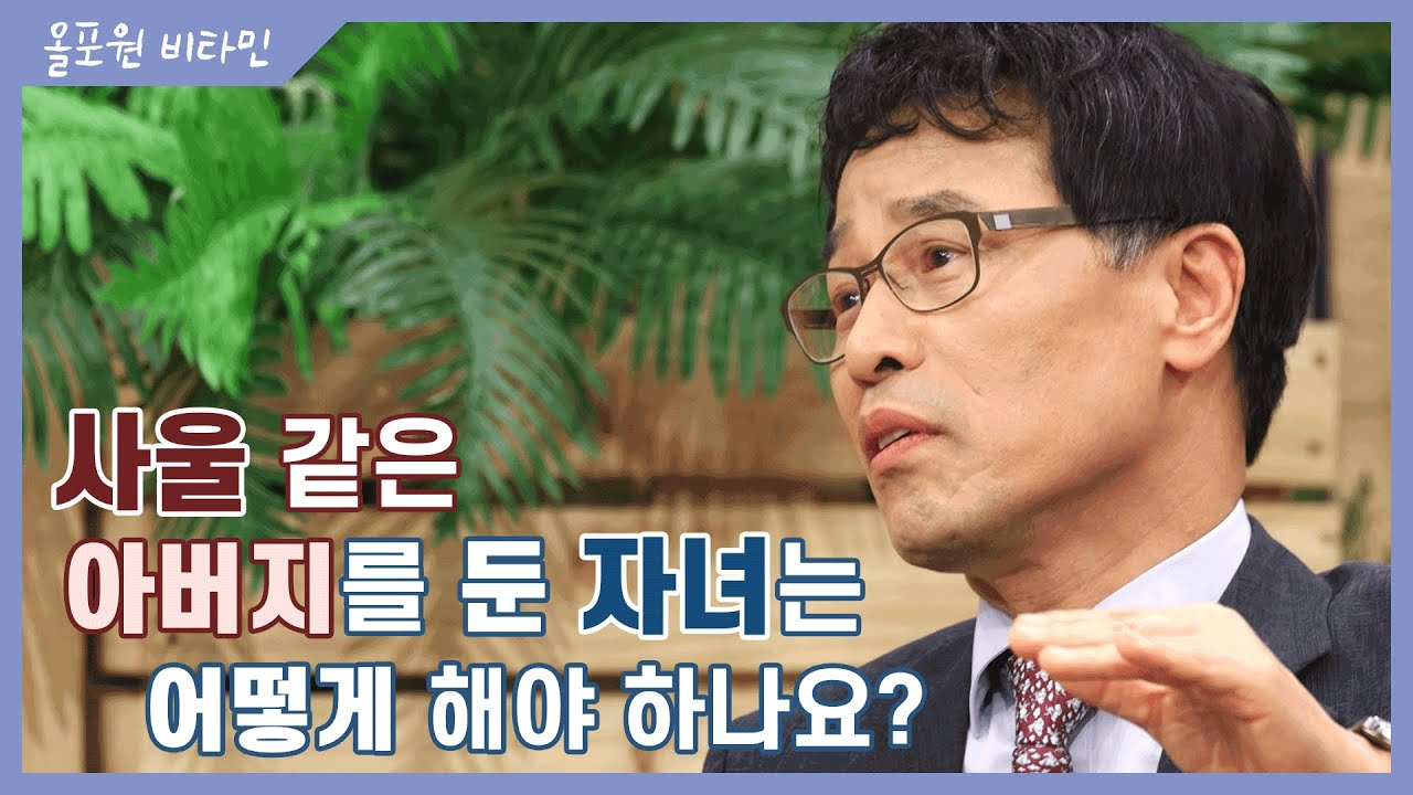 ♡올포원 비타민♡ 사울 같은 아버지를 둔 자녀는 어떻게 해야 하나요?|CBSTV 올포원 137회