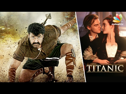 Mohanlal''s Pulimurugan to break Titanic Movie''s record | Latest Malayalam Cinema News