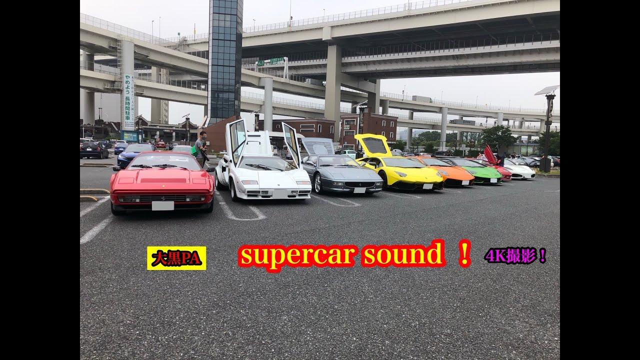 土曜日の大黒PAに集まるスーパーカーを4K撮影!daikoku pa supercar !
