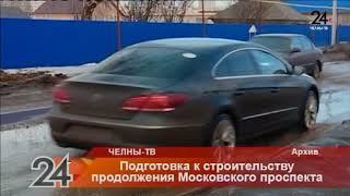 Подготовка к строительству продолжения Московского проспекта