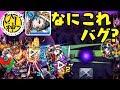 【モンスト】『天草四郎でループヒット狙ったら予想と違ってたけどなんで?』【ひじ神】 モンスト 怪物彈珠 Monster strike