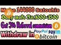 Earn Bitcoin from mobile || 100% FREE || Btc in 2 min. || Best Bitcoin earning app ||Best trick 2017
