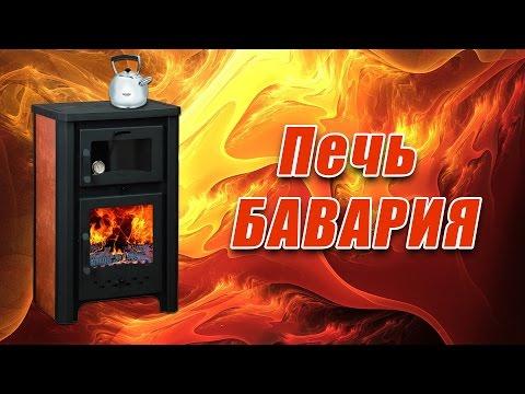 Печь БАВАРИЯ (с плитой и духовым шкафом)