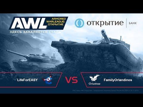 AWL: Открытие. Wildсard 2. Финал. LifeForEASY vs Family Orlandinos.