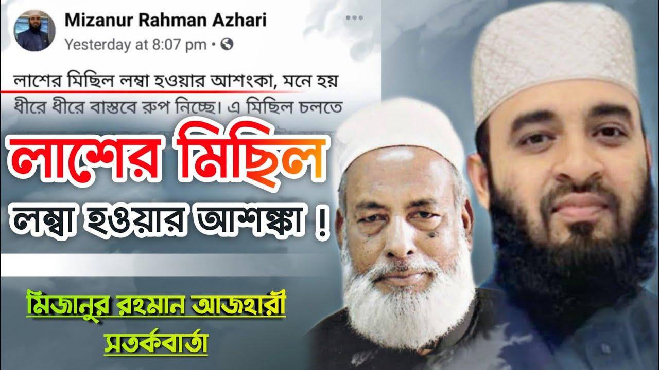 আবারো সতর্ক করলেন মিজানুর রহমান আজহারী | Mizanur Rahman Azhari New Facebook Post | Live 2020