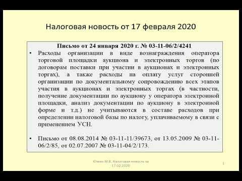 17022020 Налоговая новость об учете по УСН расходов на электронные торги / Electronic Bidding