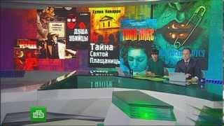 Лора Палмер под запретом. НТВ/Сегодня 21.11.13