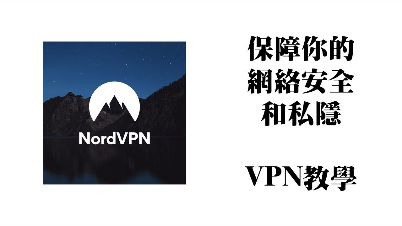 018 如何保護你的 網絡安全 和 私隱 | VPN教學  | BNO平權  | 國安法