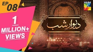 Deewar e Shab Episode #08 HUM TV Drama 27 July 2019