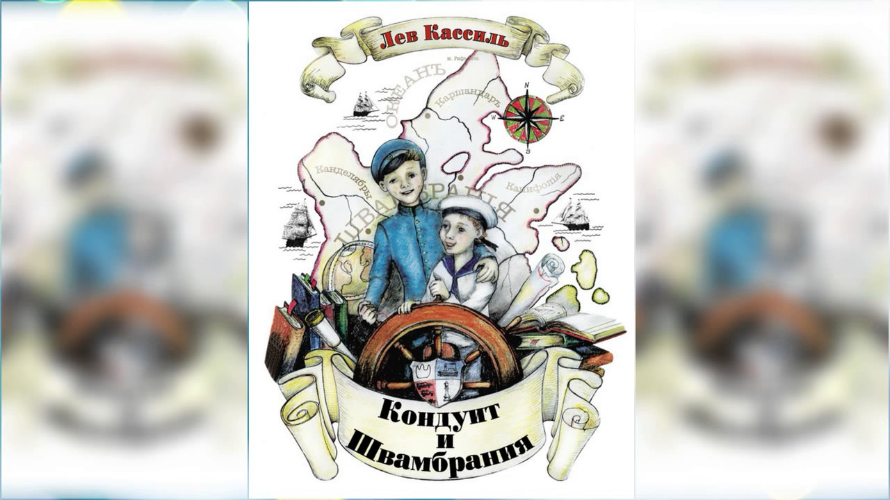 Кондуит и Швамбрания, Лев Кассиль #1 аудиосказка слушать онлайн