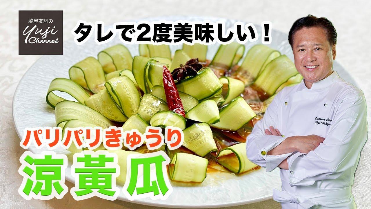 プロの味を【時短】で!スパイス香るきゅうりのサラダ