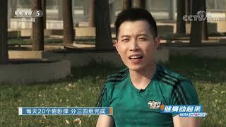 [健身动起来]20200623 青少年核心与上肢训练| CCTV体育
